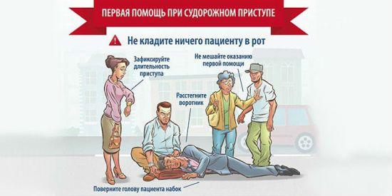 Помощь при судорожном припадке