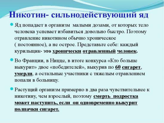 Никотин - яд