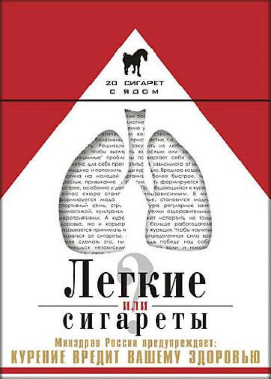 Легкие сигареты
